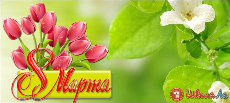 открытка-с-8-марта