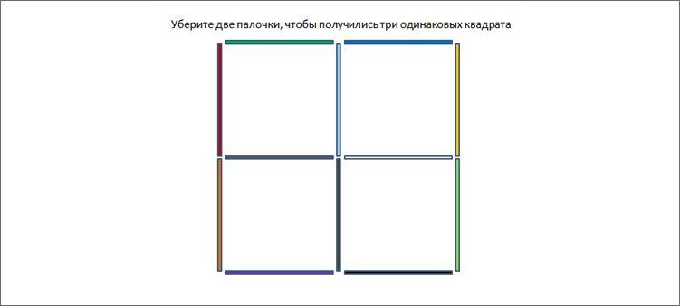 головоломка-из-спичек-три-квадрата