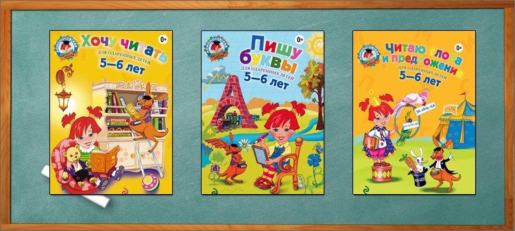 обложки-пособий-по-подготовке-для-5-6-лет