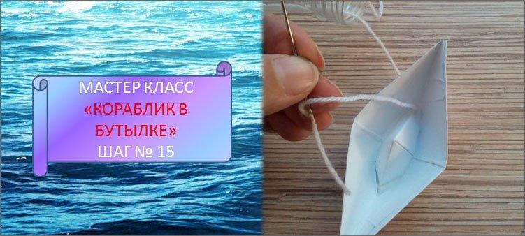 кораблик-из-бумаги-притягиваем-на-нитку