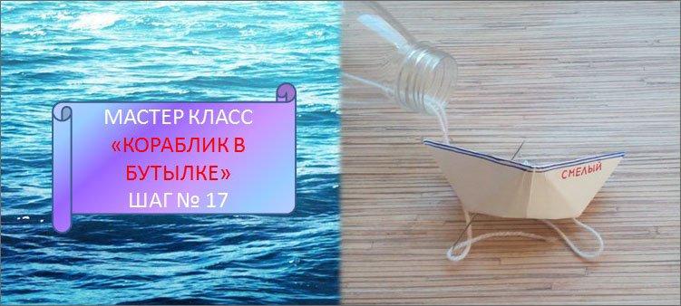 пластиковая-бутылка-и-кораблик-из-бумаги-на-нитках