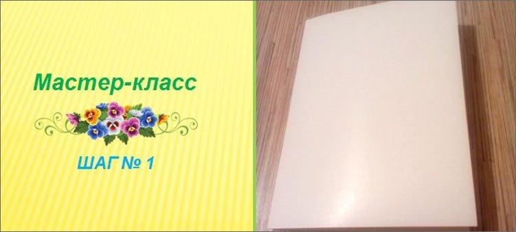 лист-картона-согнутый-пополам