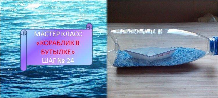голубая-соль-и-кораблик-из-бумаги-внутри-пластиковой-бутылки