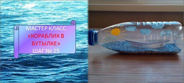 небо-и-солнце-нарисованное-на-пластиковой-бутылке