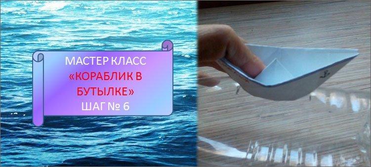 отметки-фломастером-на-пластиковой-бутылке