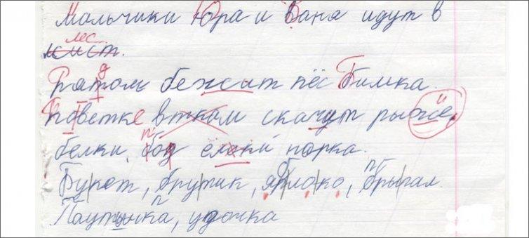 диктант-написанный-ребенком-с-дисграфией