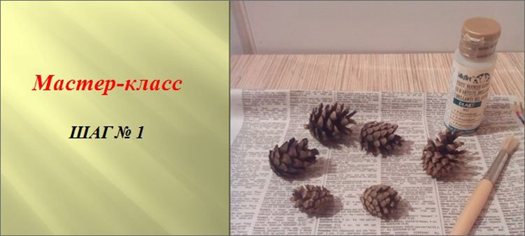 покрываем-сосновые-шишки-лаком