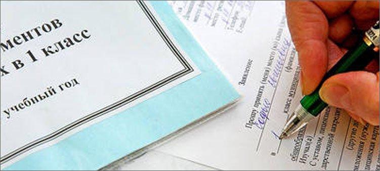 прием-документов-в-первый-класс