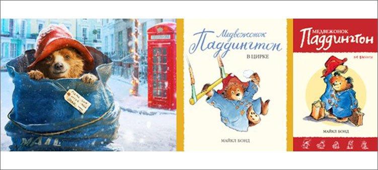 обложка-книги-медвежонок-паддингтон