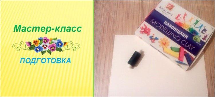 материалы-пластилин-нитка-лист-бумаги