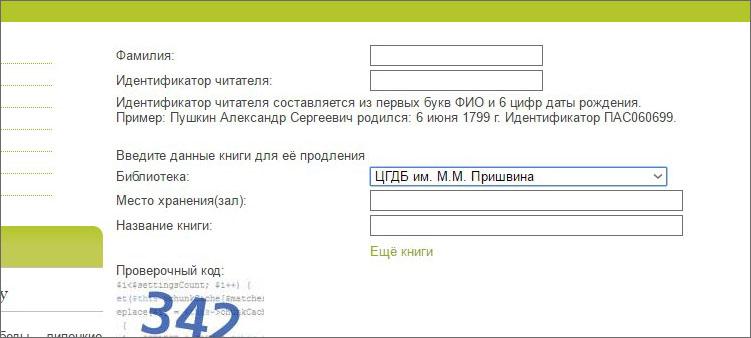 продление-книги-через-он-лайн-библиотеку
