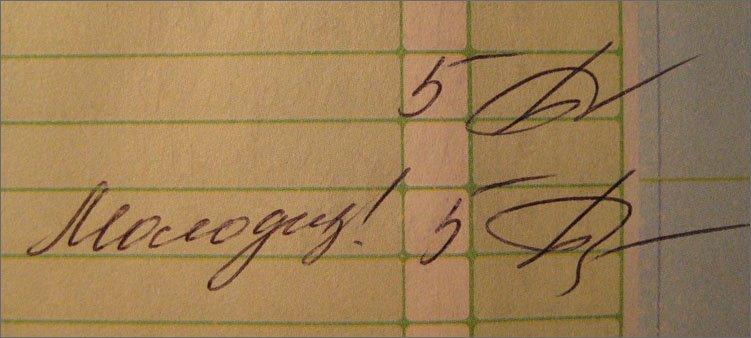 две-пятерки-в-дневнике