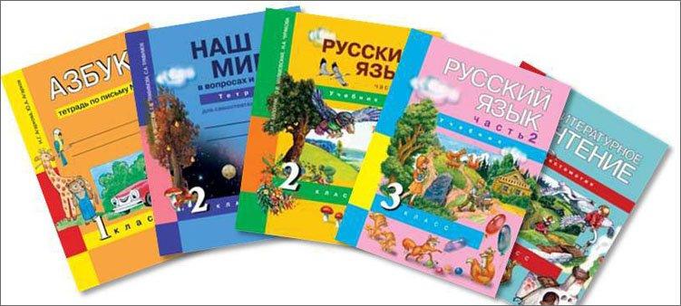учебники-для-начальных-классов