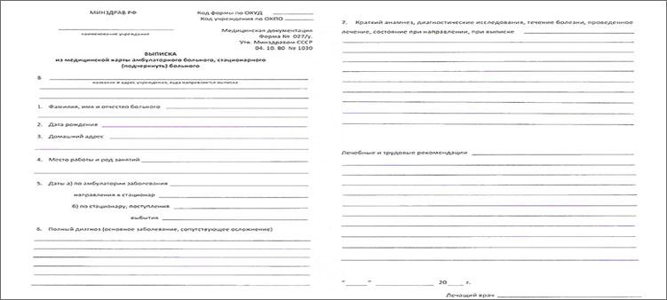 образец-бланка-выписки-из-амбулаторной-карты-ребенка