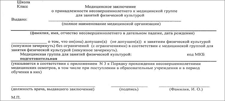 образец-бланка-медицинского-заключения
