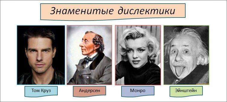 знаменитости-дислектики