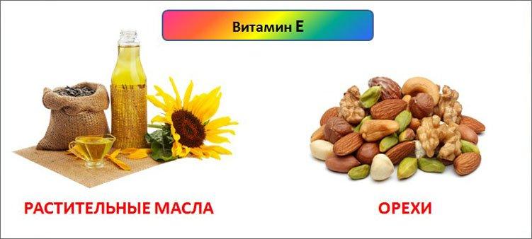 источники-витамина-е