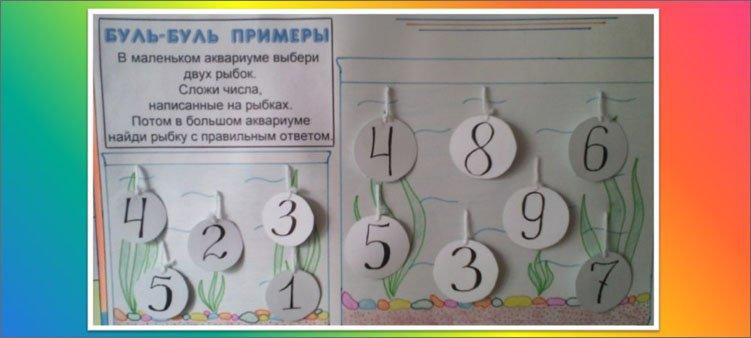 цифры-на-рыбках-на-плакате-по-математике