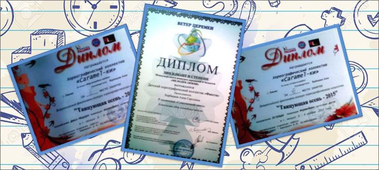 дипломы-за-танцевальные-конкурсы