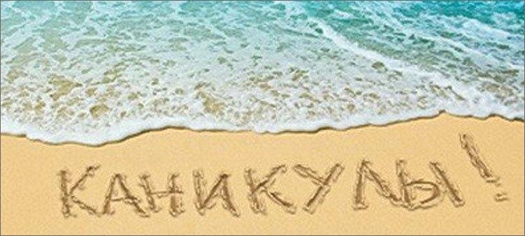 на-песке-написано-каникулы