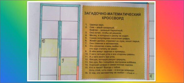 математический-кроссворд-на-плакате-по-математике