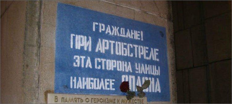 предупреждающая-надпись-на-невском