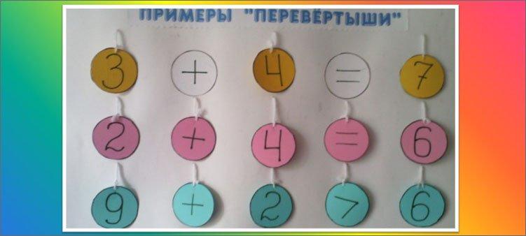 правильные-примеры-перевертыши-на-плакате-по-математике