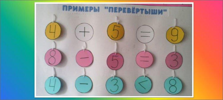 примеры-перевертыши-на-плакате-по-математике