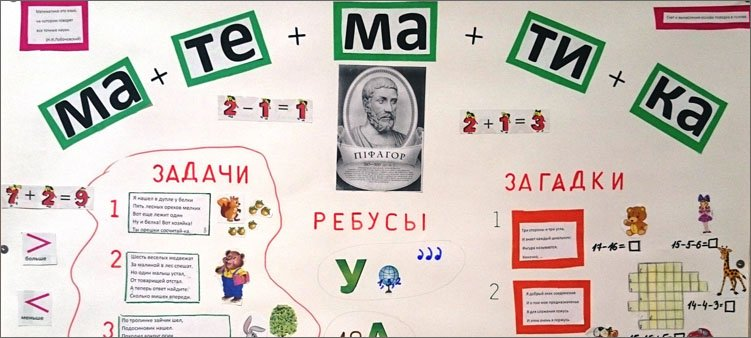 плакат-по-математике-с-пифагором
