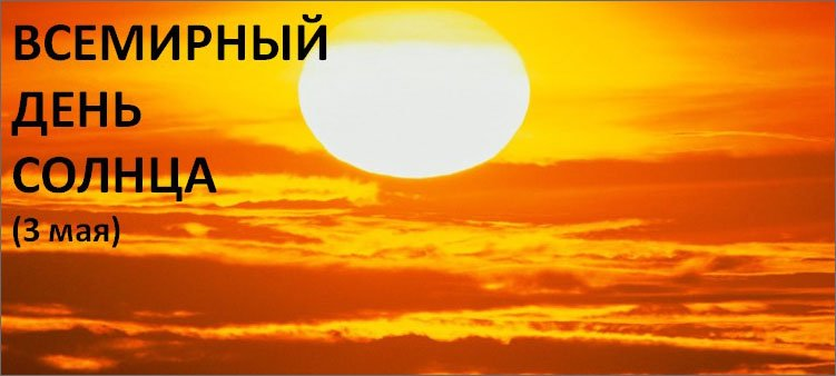 жаркое-солнце