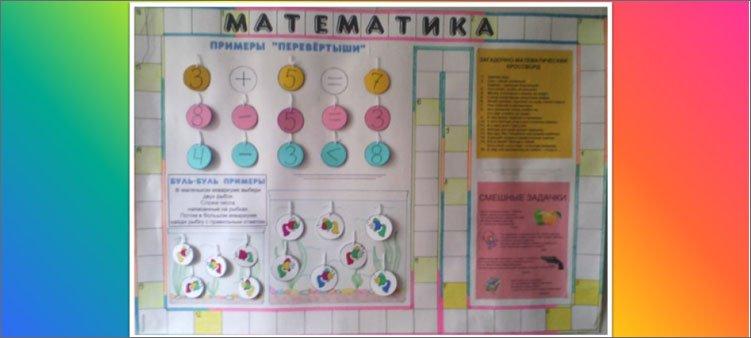 математическая-стенгазета
