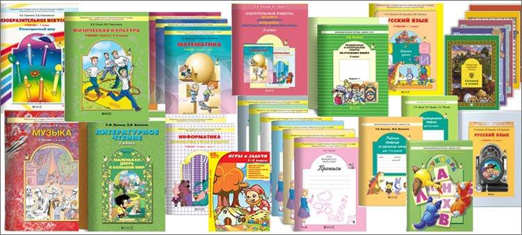 учебники-школа-2100