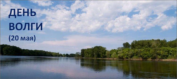 река-волга