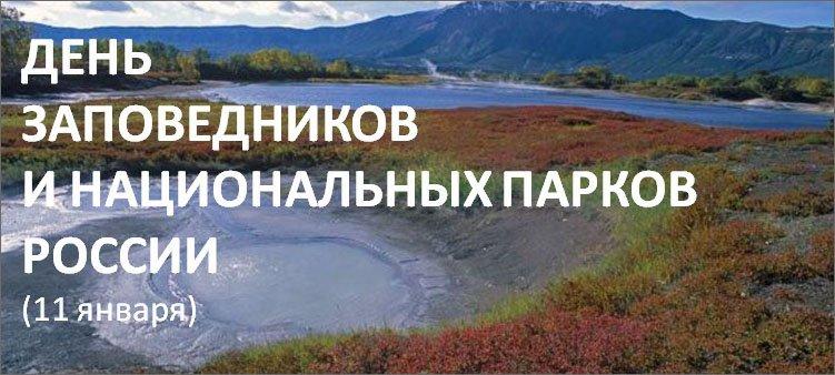 заповедник-в-россии