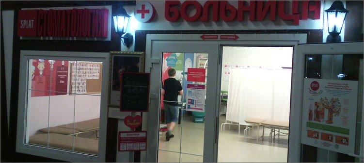 поликлиника-в-кидбурге