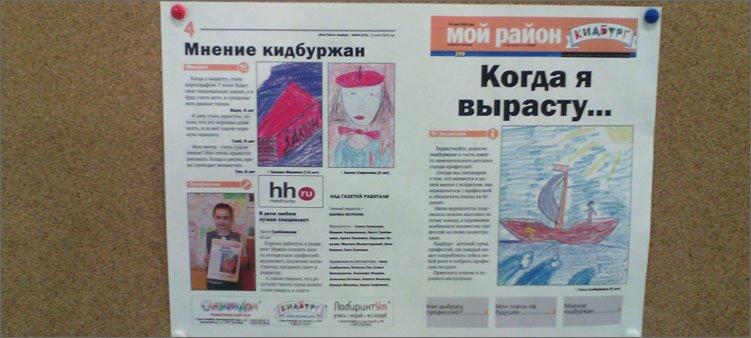 газета-в-кидбурге