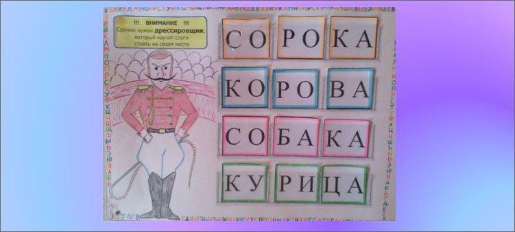 слоги-составлены-верно-на-плакате-по-русскому-языку