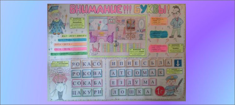 плакат-по-русскому-языку
