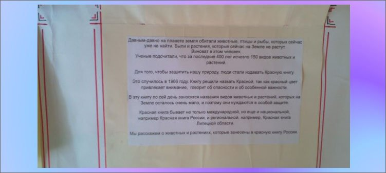 текст-написан-на-внутренней-части-листка