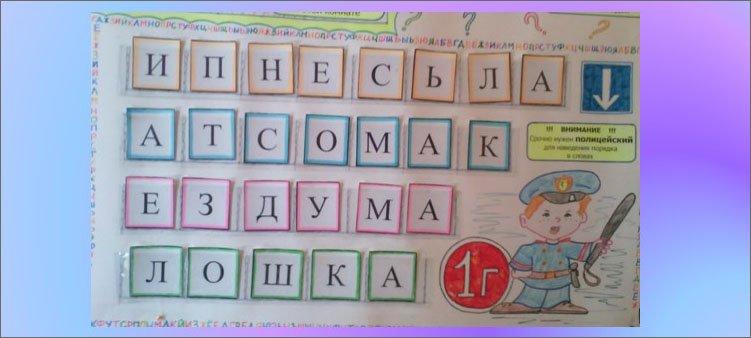 блок-полицейский-на-плакате-по-русскому-языку