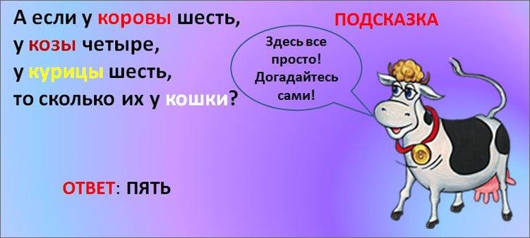 загадка-3-на-плакате-по-русскому-языку