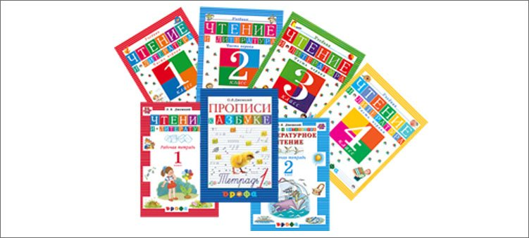 учебники-классическая-начальная-школа