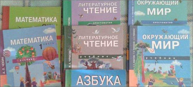 учебники-перспективной-начальной-школы