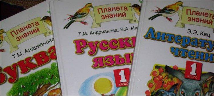 учебники-планета-знаний