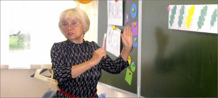 учитель-у-доски