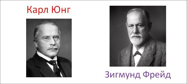 портреты-юнга-и-фрейда