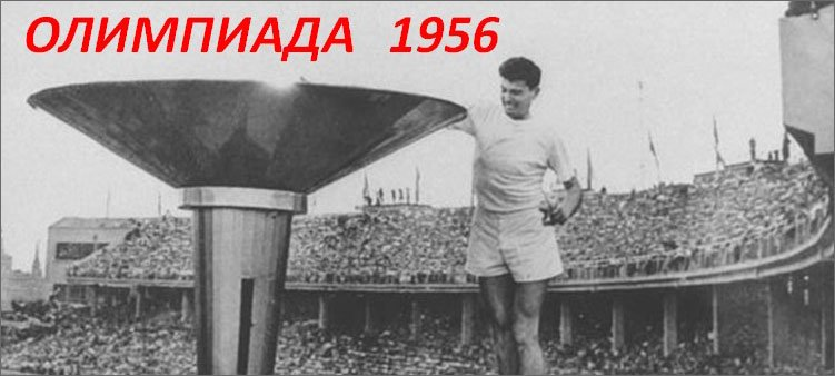 олимпийский-огонь-олимпиады-1956-года