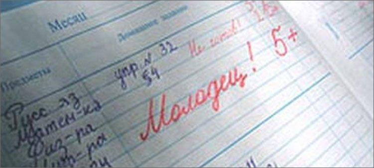 пятерка-в-дневнике