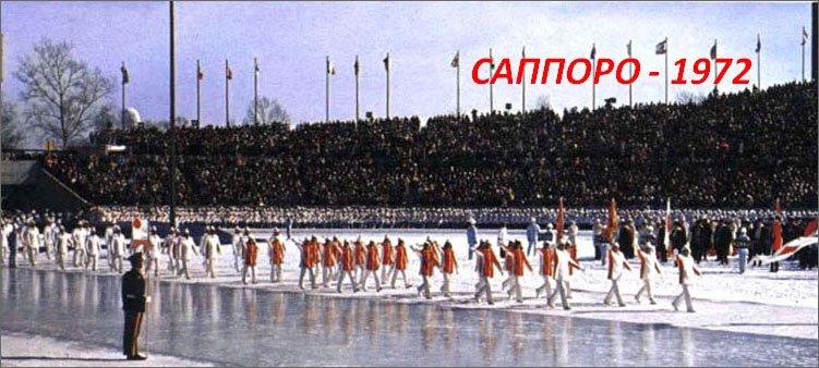 открытие-олимпиады-в-саппоро
