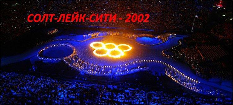 открытие-олимпиады-в-солт-лейк-сити